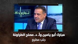 مبارك أبو يامين وأ. د. مصلح الطراونة - جلب مطيع - نبض البلد