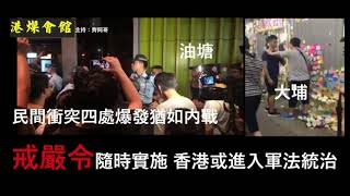 戒嚴令隨時實施  香港或進入軍法統治時期