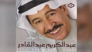 Kolma Ashofk عبدالكريم عبدالقادر- كلما أشوفك تحميل MP3