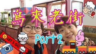 台北之旅 ~ 烏來老街Part 2 南勢溫泉溪、烏來小台車 19-10-2018