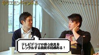 堀江貴文のQ&A「シェアビジネスのヒント!?」〜vol.1027〜