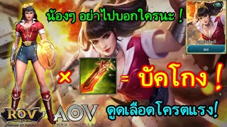 ⚡Garena RoV Thailand #259 | Wonder Woman บัคดูดเลือด โกง ! โครตฮา เป็นเกมส์ ตลก 555+