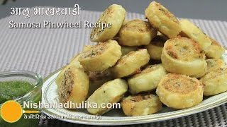 Aloo Bhakarwadi Recipe | मसालेदार आलू भाकरवडी । Samosas Pinwheel Recipe