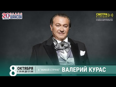 Валерий Курас. Концерт на Радио Шансон («Живая струна»)