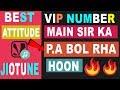 Dekh Bhai Ye Vip Number Hai Mai Sir Ka Pa Bol Rha Hoon Jio Caller Tune | Best Attitude JioTune