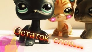 """LPS music video - """"Остаток слов..."""" ZippO"""