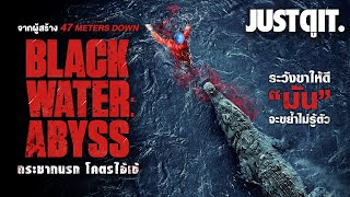 รู้ไว้ก่อนดู BLACK WATER: ABYSS กระชากนรก โคตรไอ้เข้ #JUSTดูIT