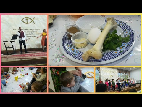 Пасха Алматы Пасхальный седр Церковь Алматы 2019
