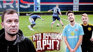 КТО ЗНАЕТ СВОЕГО ДРУГА ЛУЧШЕ ВСЕХ?! / футбольный челлендж