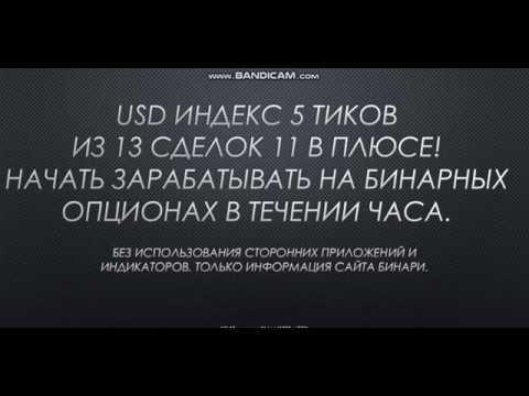 Видео сигналы для бинарных опционов