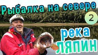 Рыбалка на реке ляпине