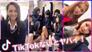 かわいい! TikTokでパリピな学校生活サイコー‼️Tiktok with party people school life  Students!