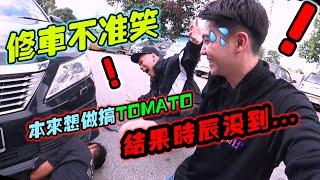 修车不准笑,本来想做搞Tomato,结果我真的服了Tomato...【DailyVlog】