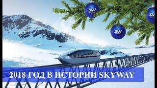 🌍 2018 год в истории SkyWay