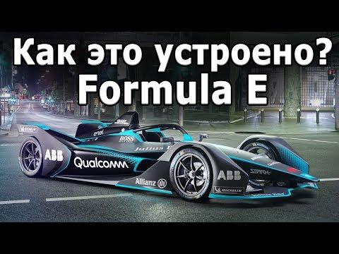 Электрическая Формула 1 (Формула Е) Правила, Характеристики, Аварии! видео