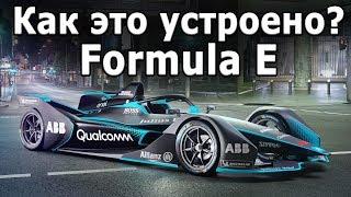 Электрическая Формула 1 (Формула Е) Правила, Характеристики, Аварии!