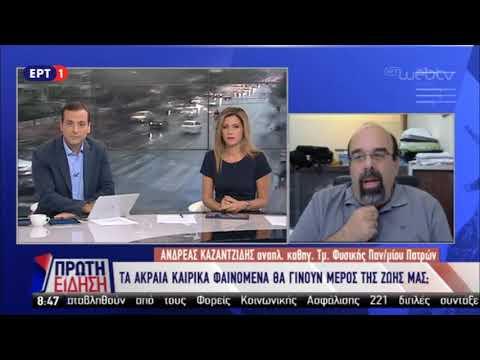 Αυξάνεται η πιθανότητα εκδήλωσης ακραίων καιρικών φαινομένων στην περιοχή της Μεσογείου | ΕΡΤ