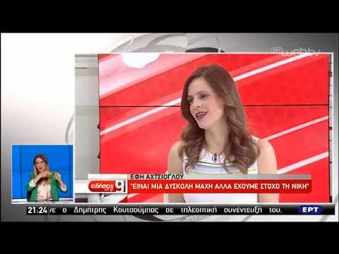 Η Εφη Αχτσιόγλου στην ΕΡΤ: Φάνηκε ότι τελικά τα κόμματα δεν θέλουν το debate | 24/06/2019 | ΕΡΤ
