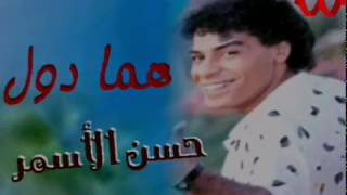 اغاني طرب MP3 حسن الاسمر - هما دول / HASSAN EL ASMAR - HOMA DOOL; تحميل MP3