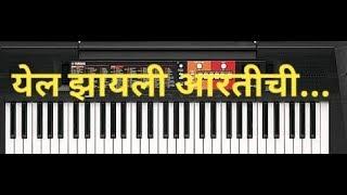 Yel jhayli Aartichi -Ever green arti of Ekveera Aai song on piano
