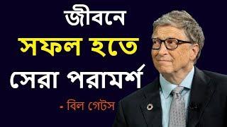 জীবন বদলে দেওয়া ১০টি বানী- বিল গেটস   Bill Gates 10 Life Change Motivational Quotes