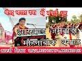 Bhagwat Katha -3 // shastri shikha yadav HD video