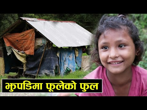 झुपडिमा फुलेको फुलको कथा || Painful Story of poor Girl || Rabilal Poudel