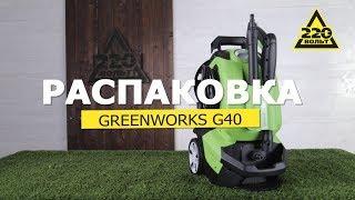 РАСПАКОВКА. Мойка высокого давления GREENWORKS G40. Конкурс!
