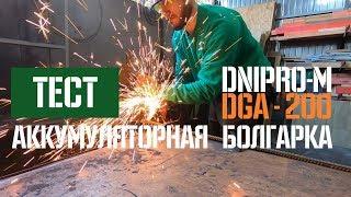 Dnipro-M DGA-200 (81659000) - відео 1