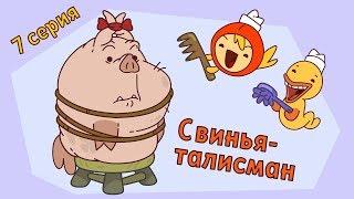 Капитан Кракен и его команда. Свинья - талисман. 7 серия  - Сборник мультиков для детй