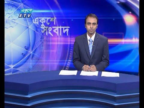 02 PM News || দুপুর ০২টার সংবাদ || 22 June 2021 || ETV News