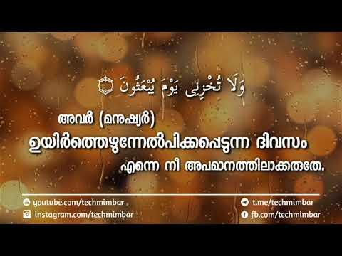 Malayalam quran Whatsapp status video Surah ibrahim 40-41