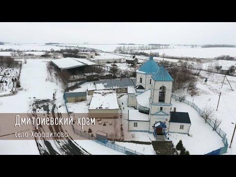 Духовные ключи: Дмитриевский храм с. Хорошилово