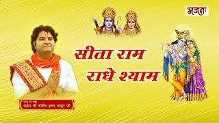 Sita Ram Raadhe Shyam
