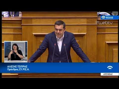 Ομιλία Α. Τσίπρα στη Συζήτηση για τις Προγραμματικές Δηλώσεις | 20/07/2019 | ΕΡΤ