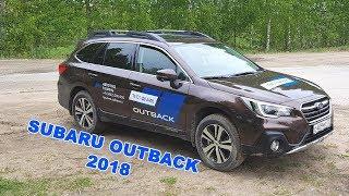 Обзор нового Subaru Outback 2018 (2.8 млн. рублей) и тест системы EyeSight