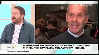 Η αντίδραση του Πέτρου Κωστόπουλου στο άκουσμα της είδησης του γάμου Μπαλατσινού - Κικίλια!