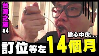 擔心中伏!訂位等左14個月既『傳說級餐廳』【台灣Vlog#4】