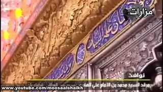 preview picture of video 'مرقد السيد محمد بن الإمام علي الهادي - سبع الدجيل'