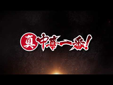 《真・中華一番!》新動畫 10/11 日本開播