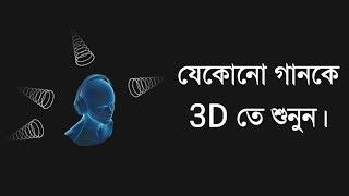 যেকোনো গানকে 3D তে শুনুন । Listen to any normal song in 3D [Bangla]
