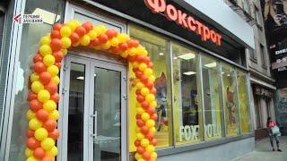 Оновлений магазин Фокстрот офіційно відкритий у Львові