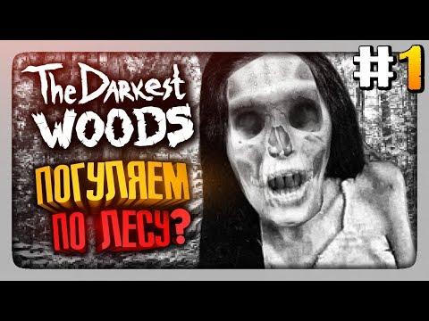 ПОГУЛЯЕМ ПО ЛЕСУ? ✅ The Darkest Woods Прохождение #1