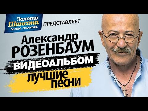 Александр РОЗЕНБАУМ — ЛУЧШИЕ ПЕСНИ /ВИДЕОАЛЬБОМ/