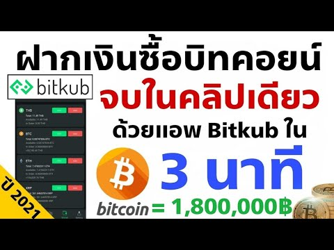 Vásároljon bitcoint azonnal bankszámlával