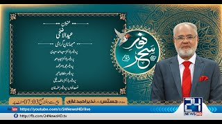 LIVE | Noor-e-Sehar With Justice (R) Nazeer Ahmad Ghazi (Eid E Qurban) | 21 July 2021 | 24 News HD