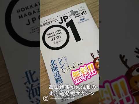 【北海道発掘マガジンJP01】ワーケーションニセコが掲載されました!