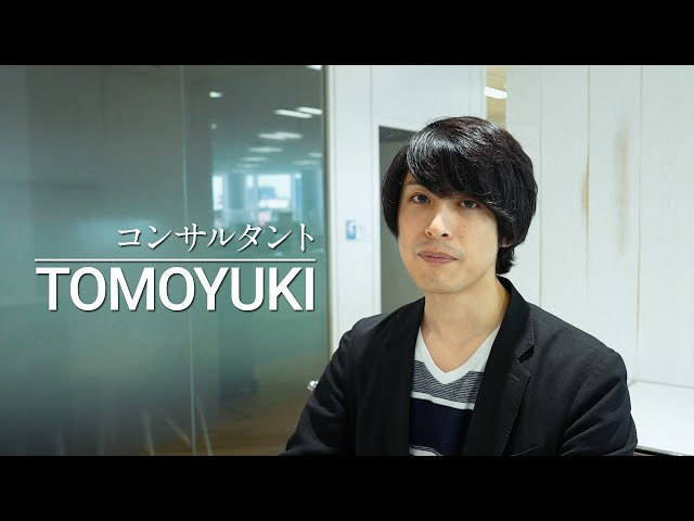 GMONIKKO採用インタビュー【コンサルタント/TOMOYUKI】
