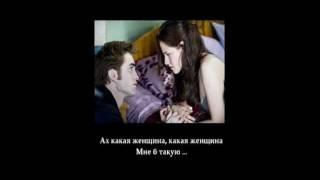 Сумерки-Twilight, Сумерки - Ах,какая женщина!
