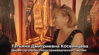 """Открытие выставки Павла Корина """"Реквием. Русь уходящая"""""""
